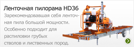 Ленточная пилорама Logosol Norwood LumberPro HD36